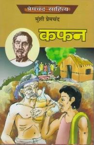 kafan-hindi-novel-400x400-imadf82cu3zkfp4f