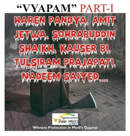 vyapam_part_1