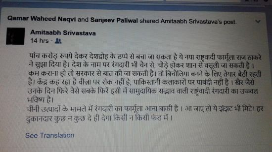 Raj Amitaabh.jpg