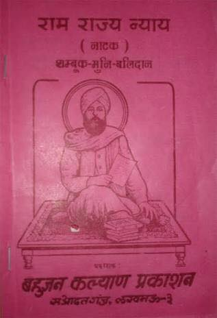 Shambhuk 3.jpg