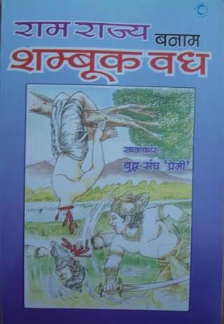 Shambhuk 4.jpg
