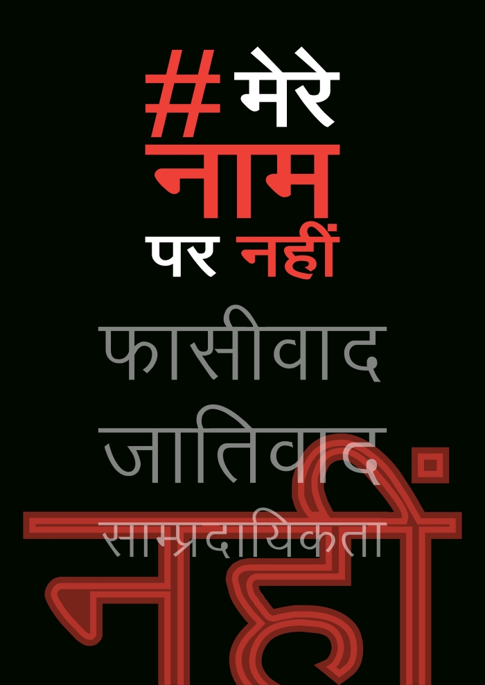 not_in_my_name_hindi_poster