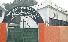UP Haj Committee